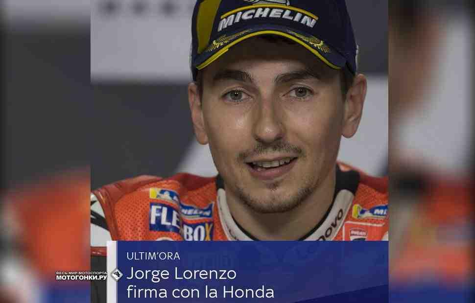 Sky Sports сообщила самую невероятную новость: Хорхе Лоренцо подписал контракт с Honda