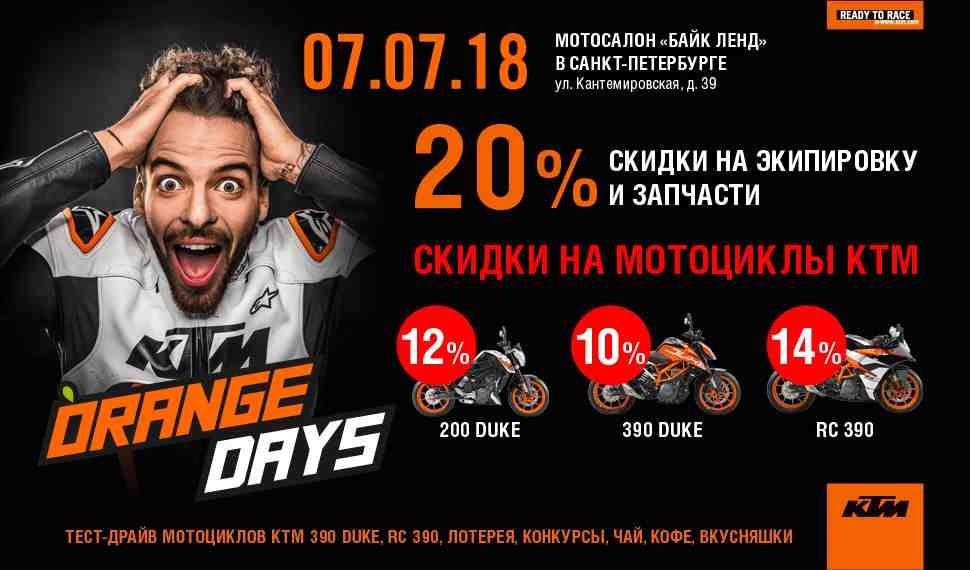 Рыжее надувательство и шаловливые ручки - 7 июля в Санкт-Петербурге KTM Orange Days!