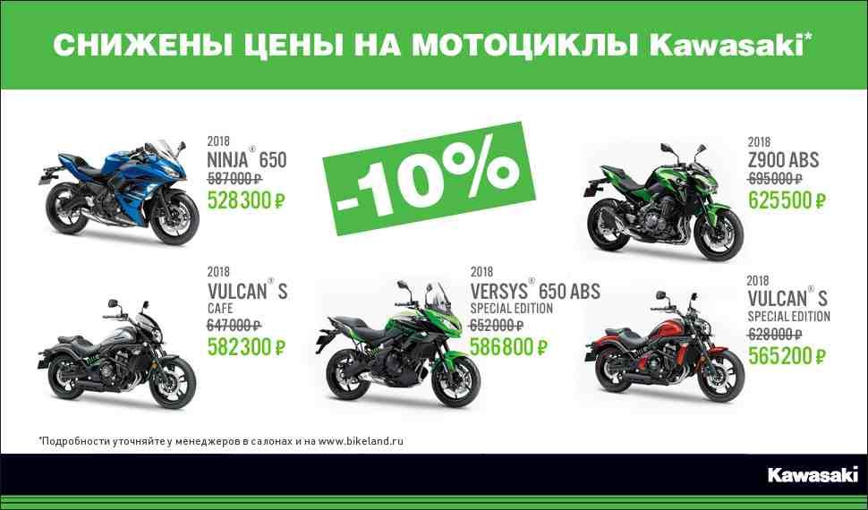 Байк Ленд: распродажа дорожных мотоциклов Kawasaki 2018 началась