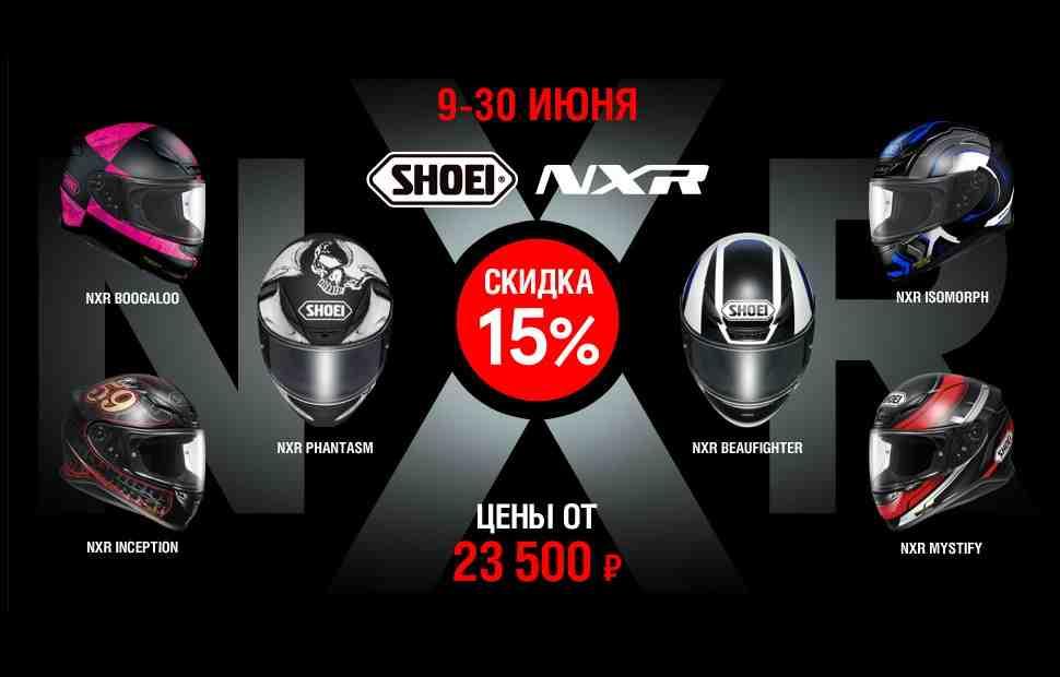 15% скидки на шлемы SHOEI NXR
