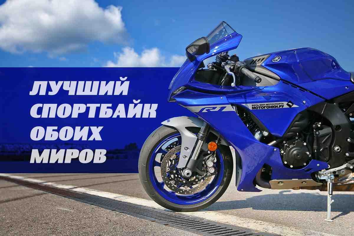 Лучший спортбайк обоих миров - Yamaha YZF-R1 (2020): тест-драйв - город и автострада