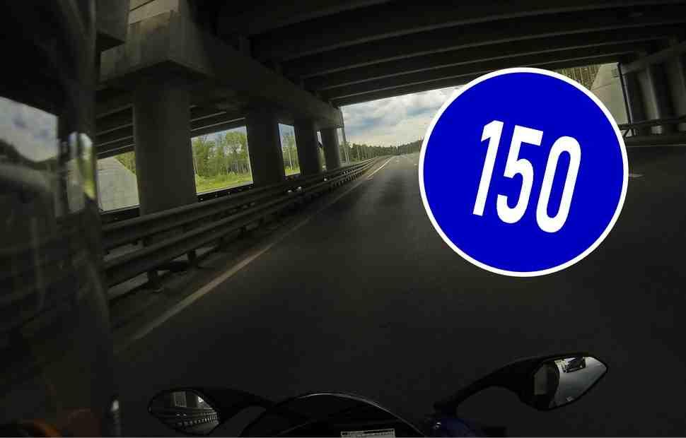 На платных автомагистралях России могут увеличить лимит скорости до 150 км/ч