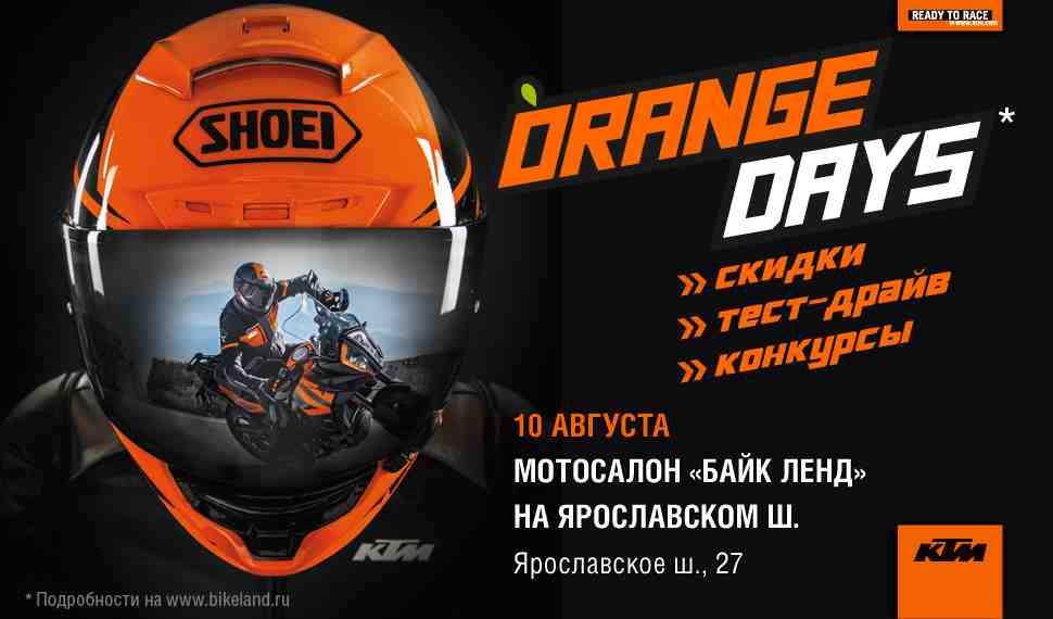 Мотосалон Байк Ленд на Ярославке приглашает на Orange Days!