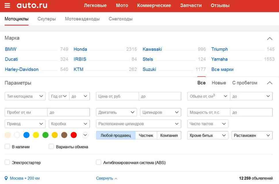 Auto.ru изменил дизайн раздела продажи мотоциклов