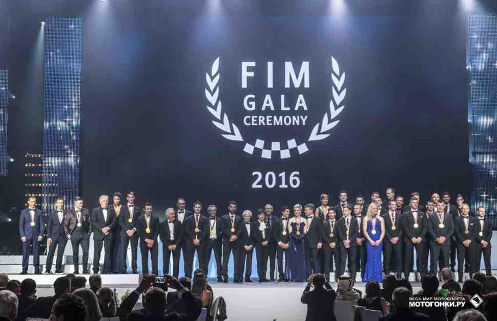 FIM Gala Awards 2016: официальный список самых быстрых мотогонщиков мира