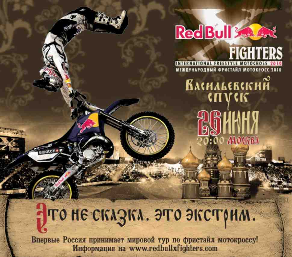 FMX: выиграй билеты на Red Bull X-Fighters в Москве!
