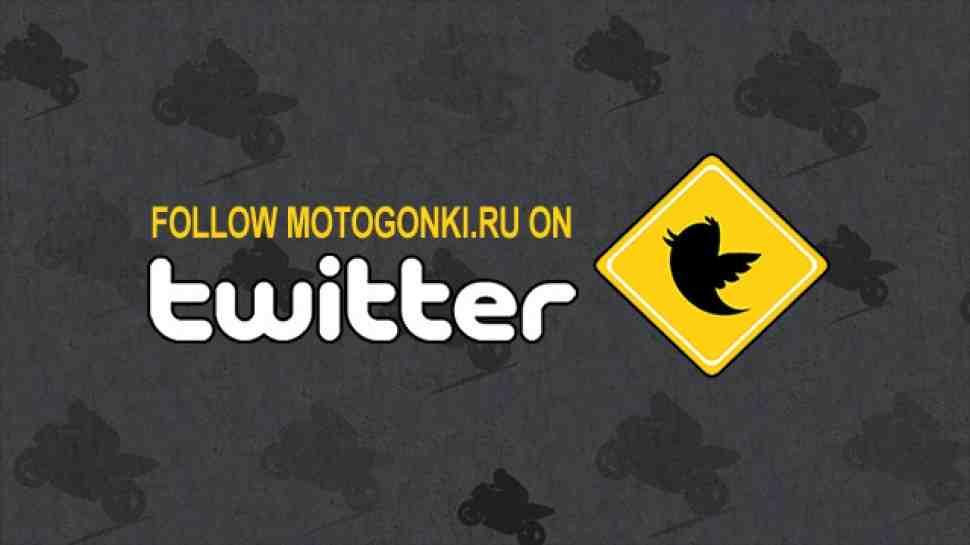 Follow МОТОГОНКИ.РУ on Twitter!