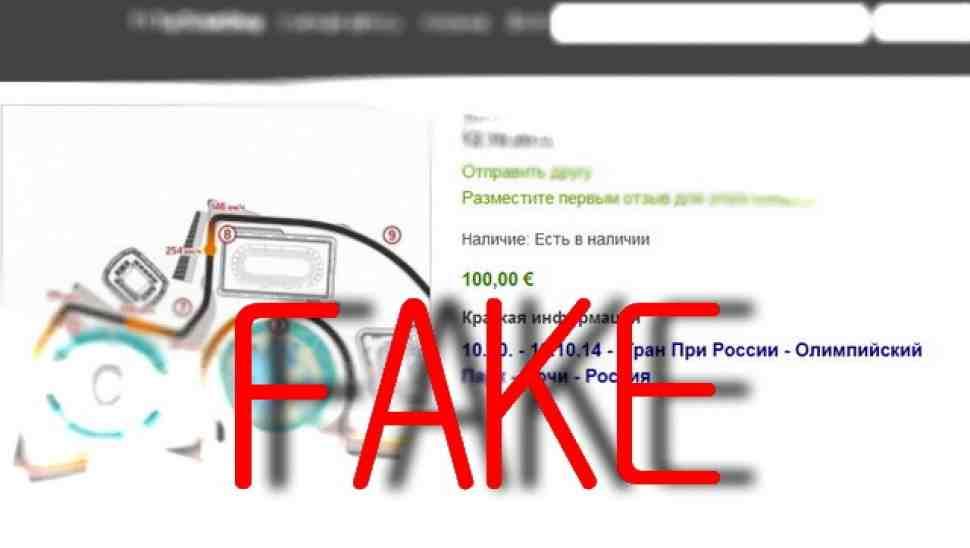 Формула-1: билеты на Гран-При России в Интернете - липа