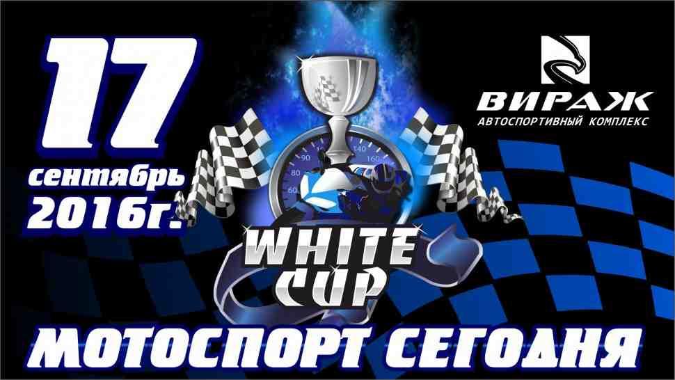Гонка нового поколения – White Cup определит чемпиона среди любителей