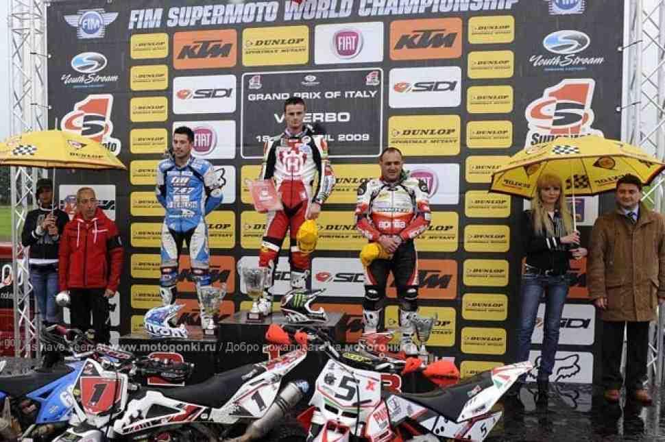 Гран При Италии по Супермото: чемпионат мира стартовал в Витербо