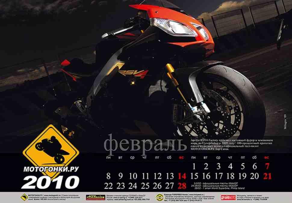 Истории из календаря МОТОГОНКИ.РУ: Aprilia RSV4 Factory