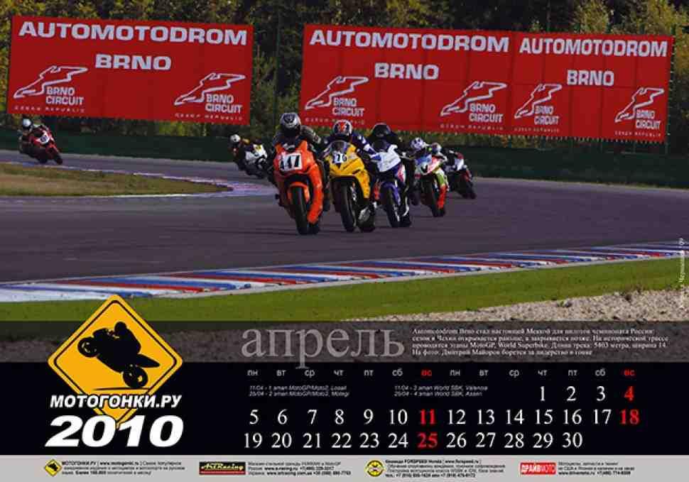 Истории из календаря МОТОГОНКИ.РУ: Automotodrom Brno