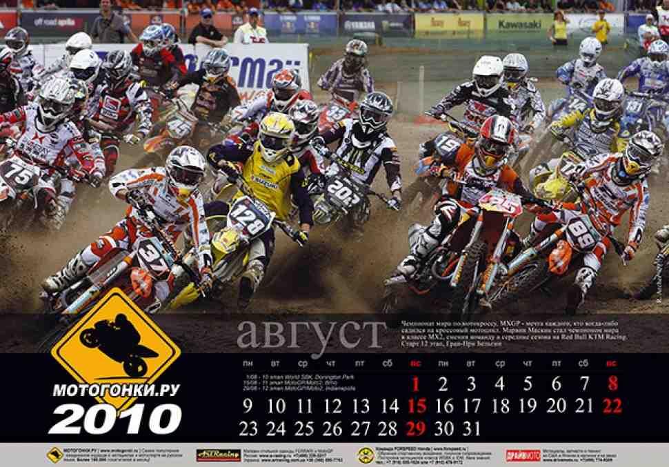 Истории из календаря МОТОГОНКИ.РУ: Чемпионат мира по мотокроссу