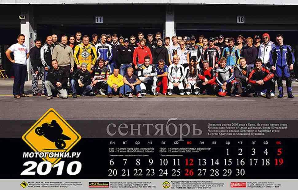 Истории из календаря МОТОГОНКИ.РУ: Чемпионат России по ШКМГ