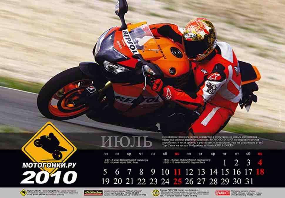 Истории из календаря МОТОГОНКИ.РУ: Honda Fireblade CBR1000RR