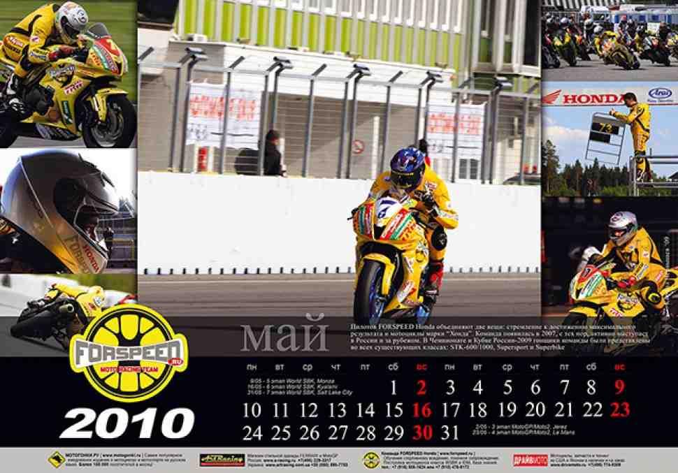 Истории из календаря МОТОГОНКИ.РУ: команда Forspeed Honda