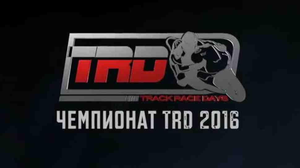 Календарь Кубка TRD Endurance и Кубков Open 600, 1000 и BMW S1000RR 2016 года