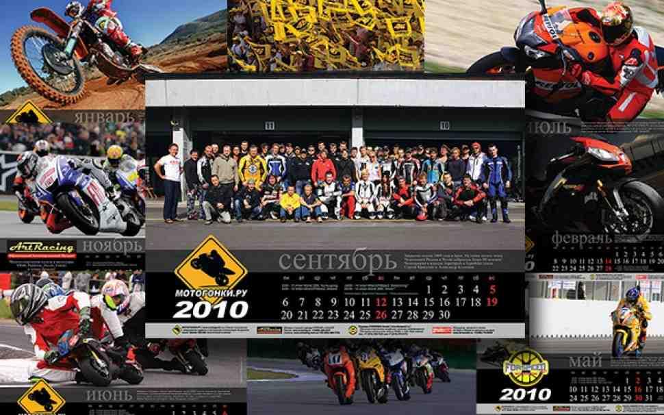 Календари МОТОГОНКИ.РУ на 2010 год - в продаже!