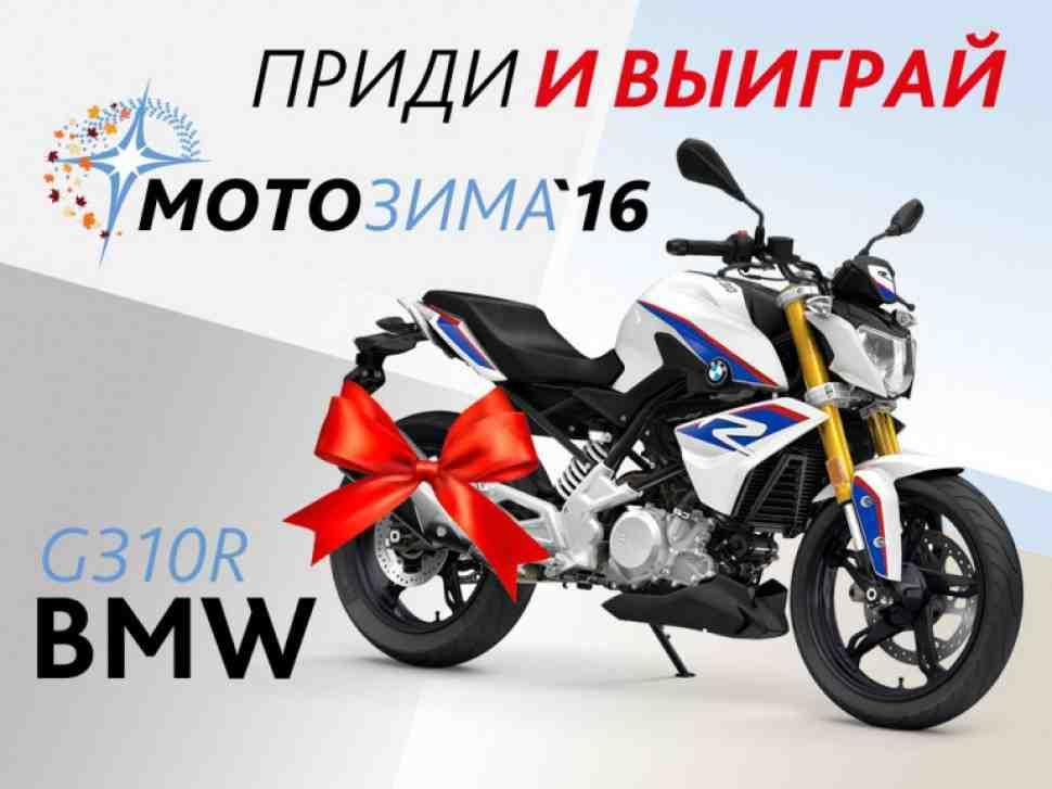 Квест на МотоЗиме «Город для мотоциклистов»: главный приз - мотоцикл BMW