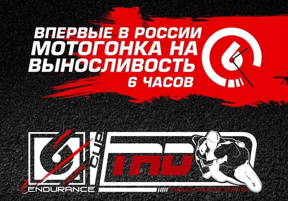 Месяц гонок на выносливость: TRD 6H Endurance впервые на Moscow Raceway!