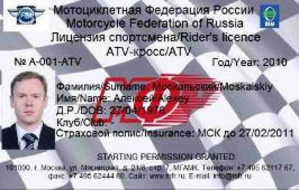 МФР: Порядок выдачи спортивных лицензий нового образца