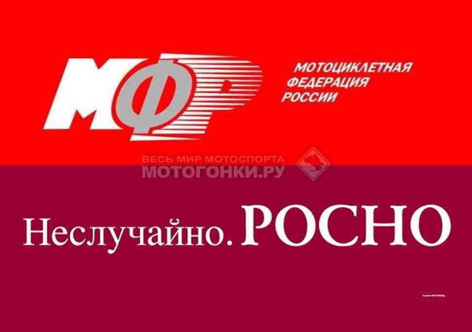 МФР: Вопросы со страхованием гонщиков в России решены