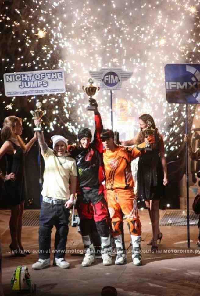 Мотофристайл: результаты 1 этапа чемпионата мира