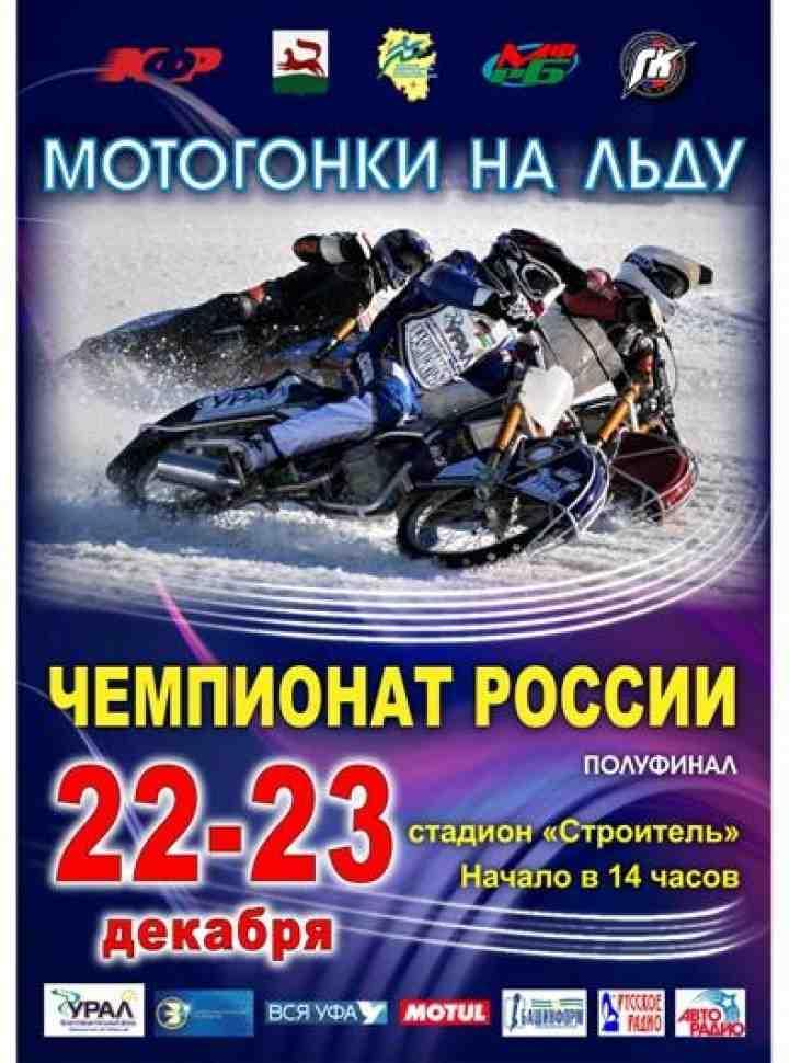 Мотогонки на льду: личный чемпионат России - 1й этап