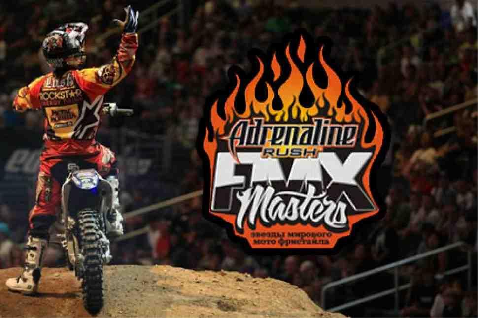 МОТОГОНКИ.РУ - официальный партнер Adrenaline Rush FMX Masters