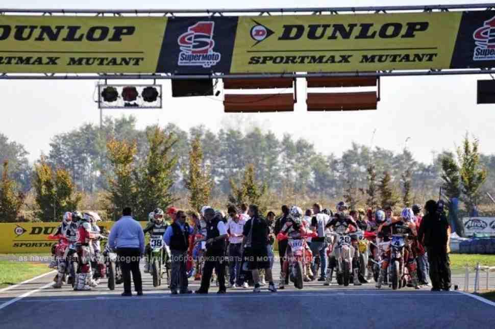Обновленный календарь Чемпионата мира FIM Supermoto 2010