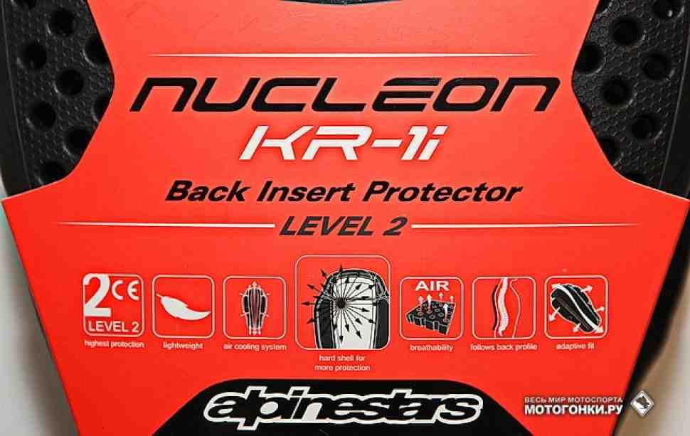 Обзор Alpinestars Nucleon KR: защита высшего уровня L2