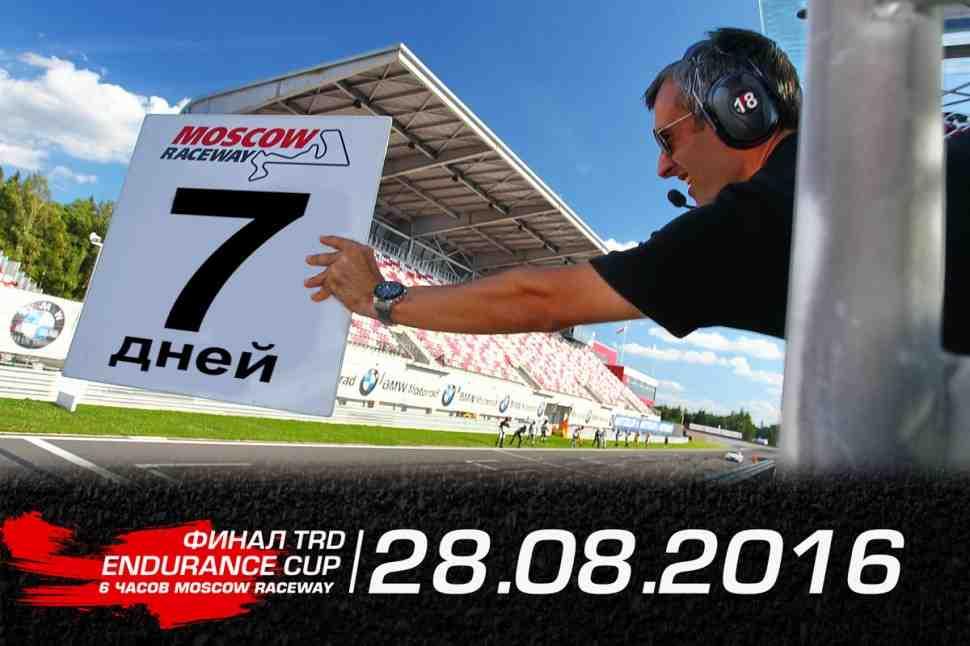 Определился формат финала TrackRaceDays на Moscow Raceway 26-28 августа