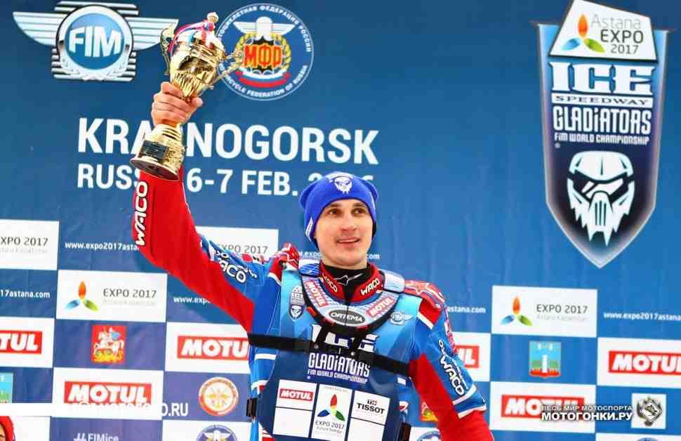 Положение в FIM Ice Speedway Gladiators 2016 после Красногорска