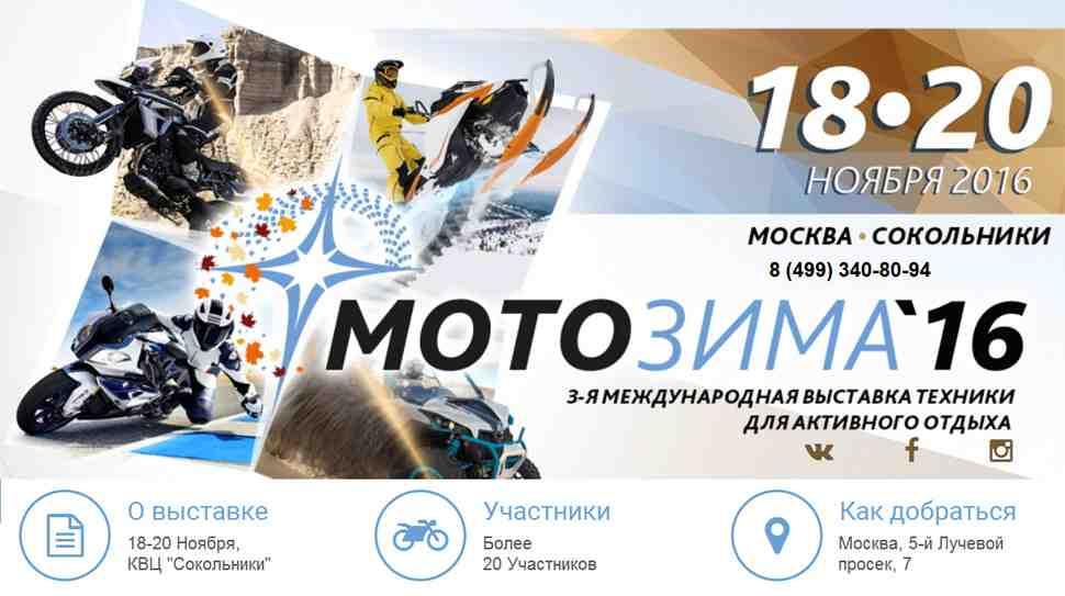 Портал МОТОГОНКИ.РУ представляет: мотовыставка МОТОЗИМА-2016