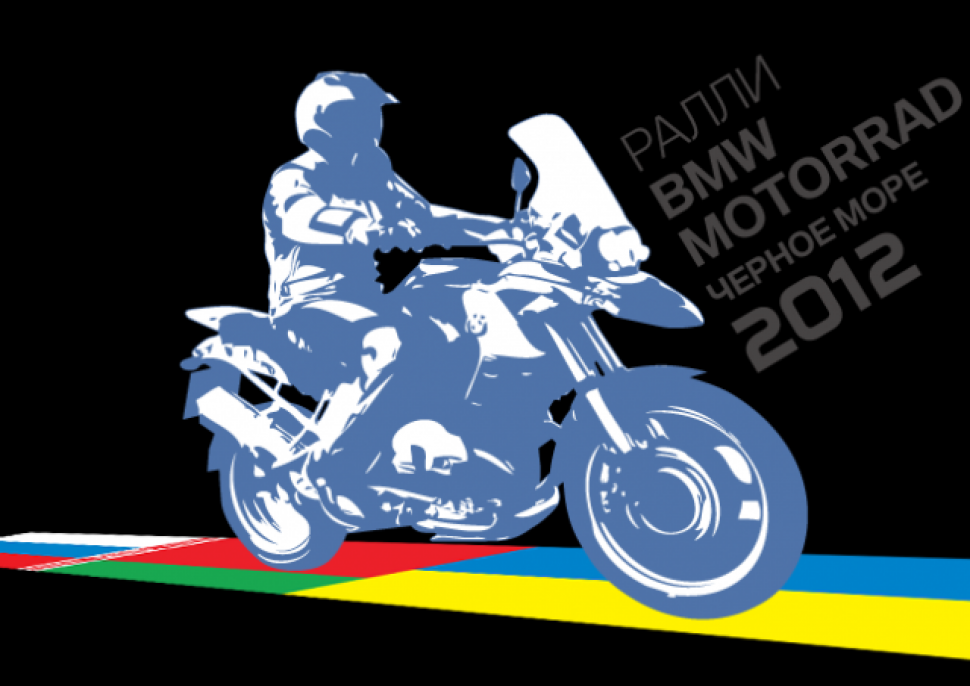 Ралли BMW MOTORRAD Черное море 2012