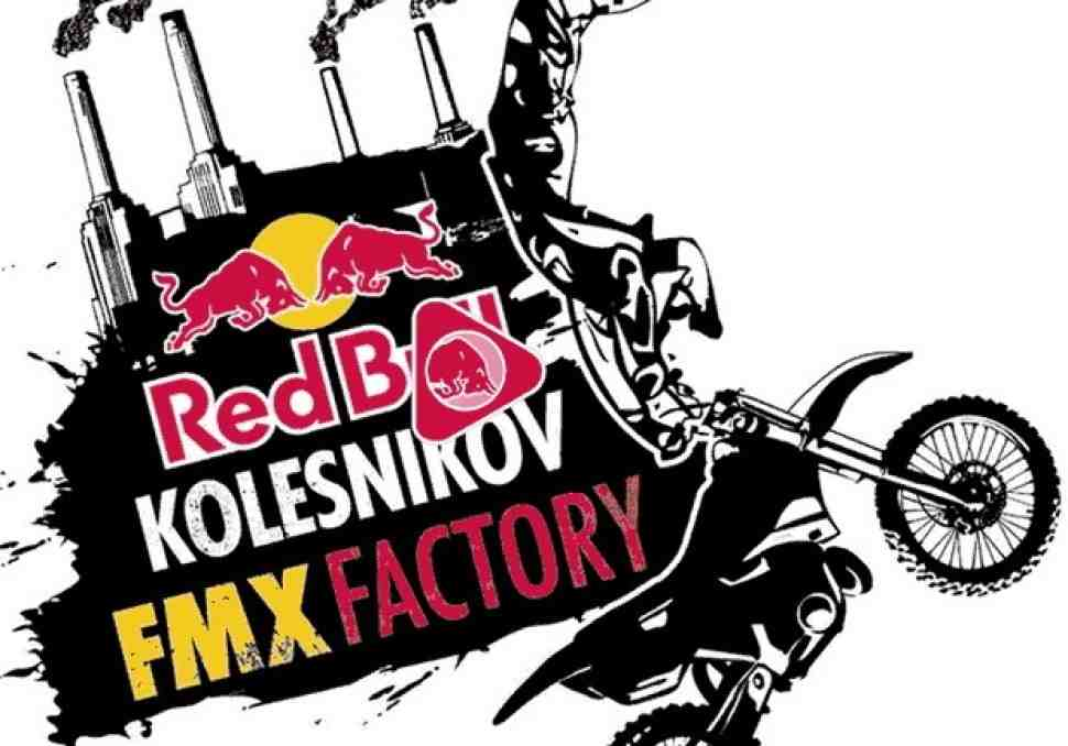 Red Bull Kolesnikov FMX Factory 2013 - уже скоро