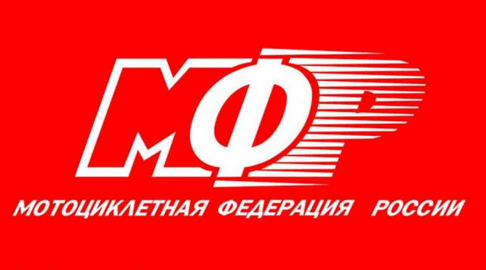 """Российское кольцо: в МФР очередная """"перезагрузка"""""""