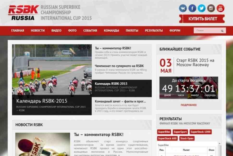 RSBK: Новый сайт, новый стиль, новый клуб