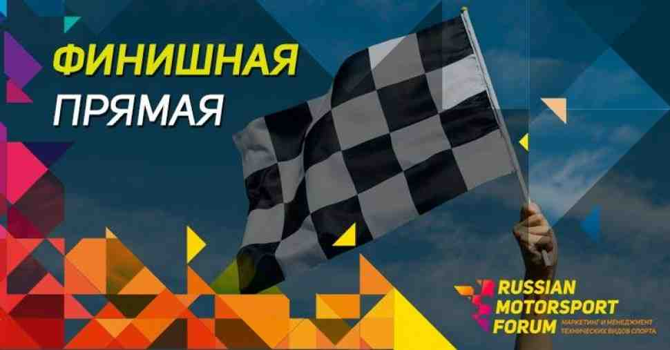 Russian Motorsport Forum пройдет на Moscow Raceway 9-10 ноября