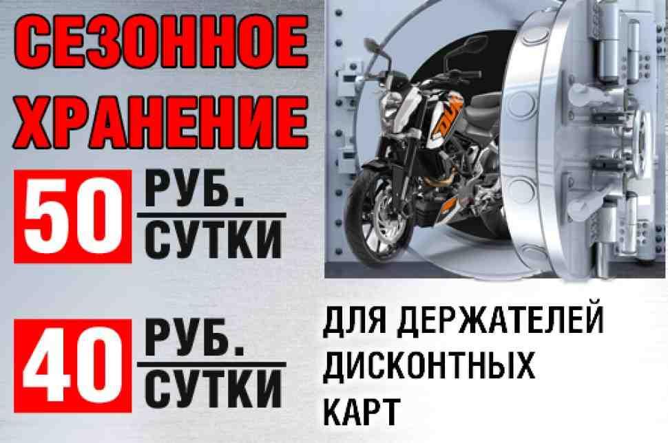 Сезонное хранение мототехники от 40 рублей в сутки!