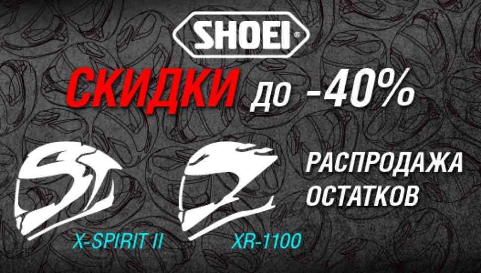 Шлемы Shoei: скидки до 40% в Байк Ленде