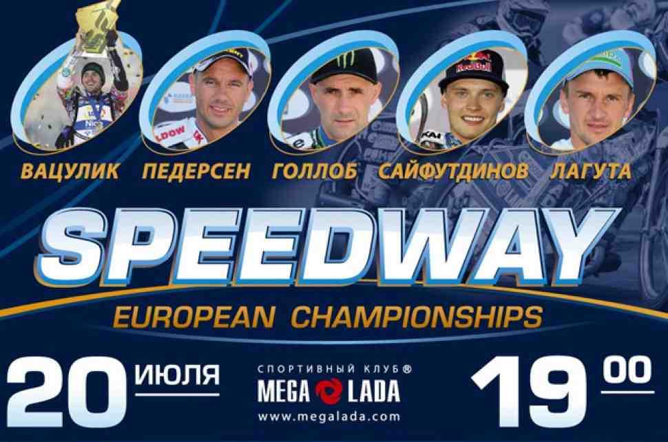 Speedway European Championships едет в Тольятти
