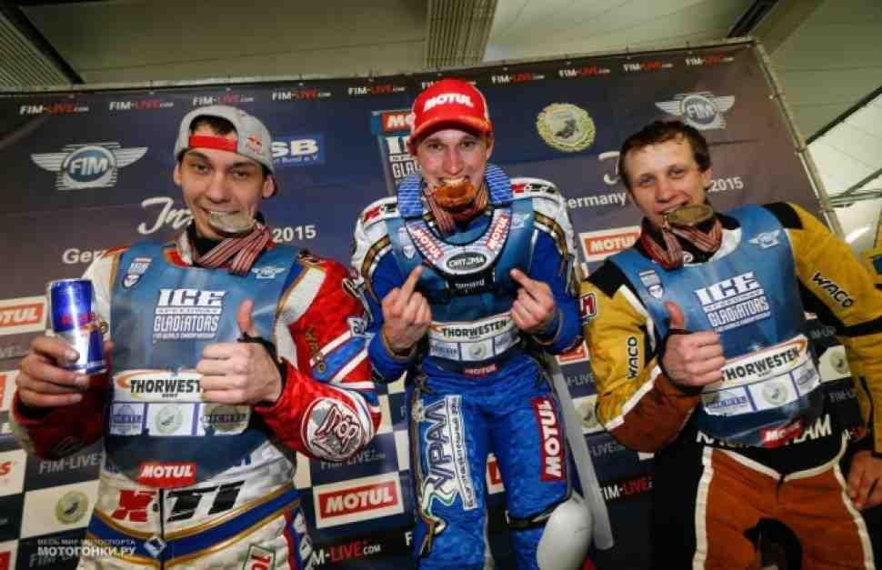 Спидвей: Итоги ЛЧМ-2015 (FIM Ice Speedway Gladiators)
