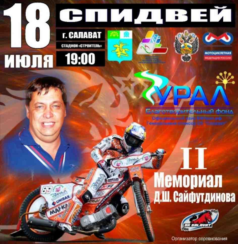 Спидвей: Мемориал Дамира Сайфутдинова 2014