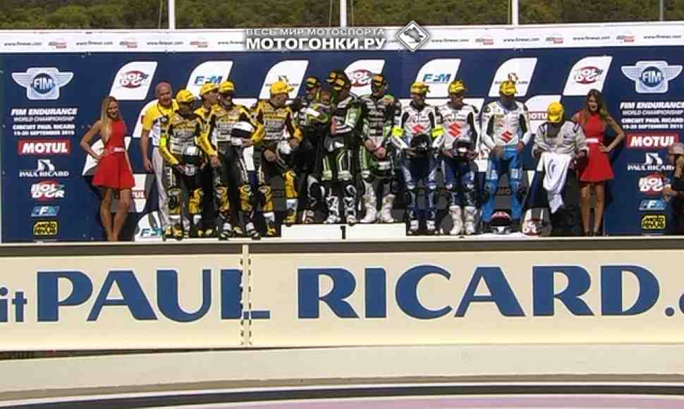 SRC Kawasaki выигрывает Bol d'Or 24; Suzuki - чемпион World Endurance