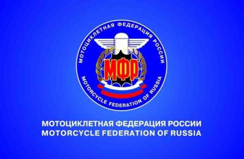 Старый-новый логотип и флаг МФР утвержден