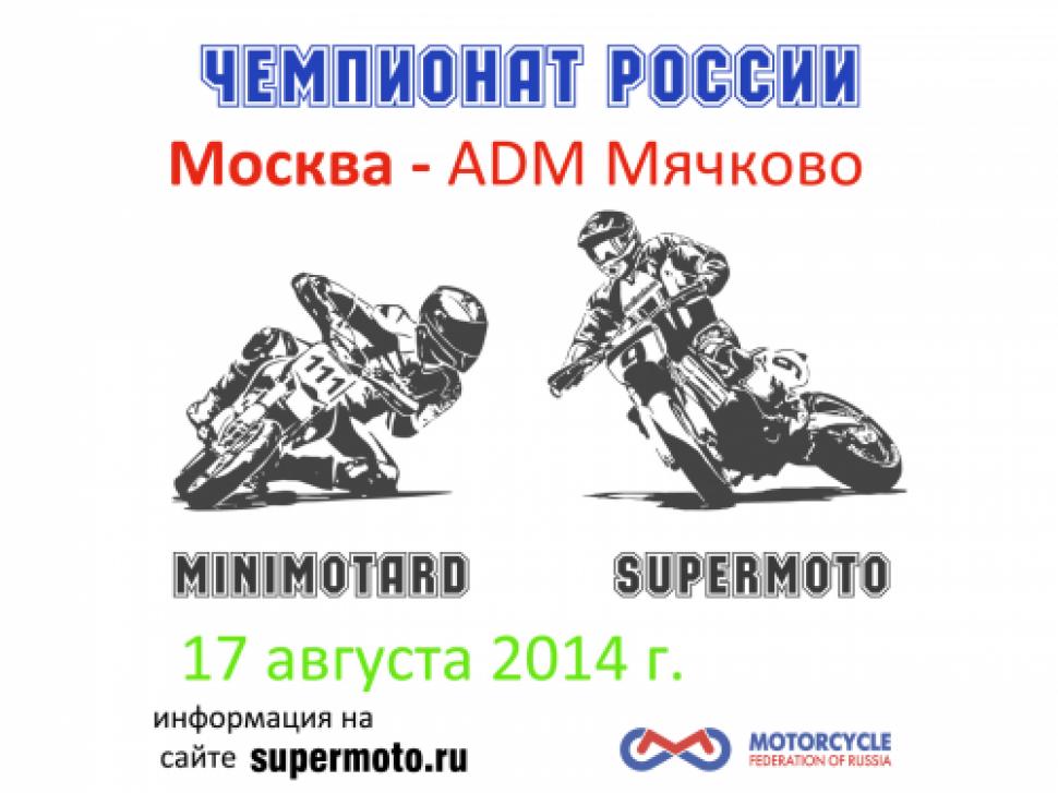 Супермото: 4-й этап Чемпионата России в Мячково