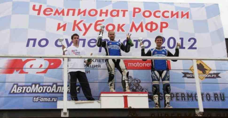 Супермото: Чемпионат России и Кубок МФР 2012 - 1й этап