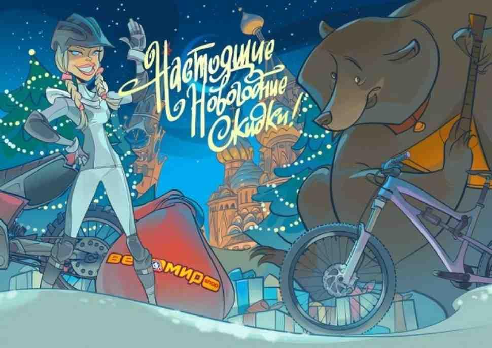 Веломир: Новогодние скидки на весь экип и защиту