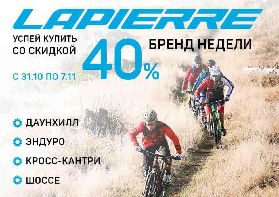 Велосипеды: Lapierre - бренд недели в Веломире - 40% скидка!